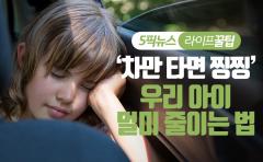 [라이프 꿀팁]'차만 타면 찡찡' 우리 아이 멀미 줄이는 법