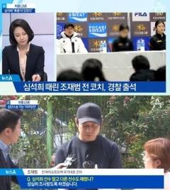 """'심석희 폭행 혐의' 조재범 전 코치, 경찰 출석…""""성실히 조사받겠다"""""""