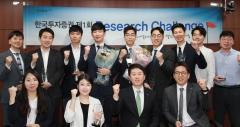 한국투자증권, 제1회 리서치 챌린지(Research Challenge) 시상식 개최