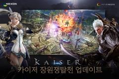 넥슨, '카이저' 전투 콘텐츠 '장원 쟁탈전' 업데이트