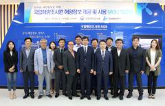 인천항만공사-국립해양조사원, 해양정보 공유 업무협약