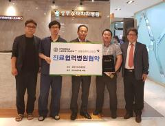 상무스타치과병원, 전국담배인삼노동조합 전남지부와 진료협력 협약