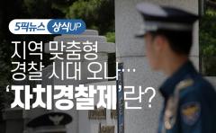 지역 맞춤형 경찰 시대 오나…'자치경찰제'란?