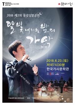 광주문화재단, 23일 한국가사문학관서 제2회 풍류달빛공연