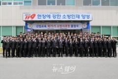 광주광역시 소방학교, 신임 소방공무원 졸업식 개최