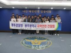 광주지방경찰청, 광주광역시 '지역안전 간담회' 개최