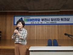 부천시의회 첫 여성 의장 탄생할 듯...김동희 의장 후보 확정