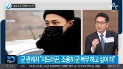 빅뱅 지드래곤, 특혜 입원?…소속사 '무응답' 회피