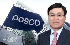 최정우 포스코 회장, 공식 취임…100년 기업 '신뢰성' 초점