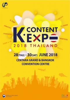 'K-콘텐츠 엑스포' 태국 방콕서 개막