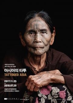 국립아시아문화전당, ´아시아의 타투´ 7월 29일까지 연장 전시
