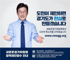 이재명 , 도민청원제‧도민발안제 도입...'새로운경기위원회' 개설
