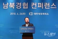 남북경협추진위원장 하마평 오른 박용만은 누구?