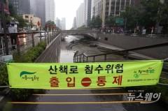 [오늘 날씨]전국 이틀째 장맛비 계속···장마전선 영향, 남부지방 폭우