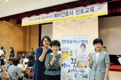 현대유비스병원, '간호인력 취업교육사업 예비간호사 진로교육' 사업 참여