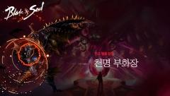 엔씨소프트, '블레이드&소울' 새로운 스토리·영웅급 던전 업데이트