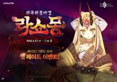 넷마블, '페이트/그랜드 오더' 첫 번째 레이드 이벤트 '라쇼몽' 실시