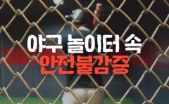 [카드뉴스]야구 놀이터 속 안전불감증