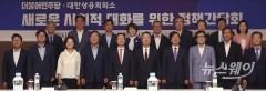 홍영표·박용만 만나 '규제개혁' 주고받아···탄력 근무제 6개월 방안도