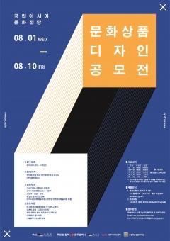 국립아시아문화전당, ´문화상품 디자인 공모전´ 실시