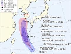 정부, 제7호 태풍 '쁘라삐룬' 북상 대비 긴급대책회의 개최