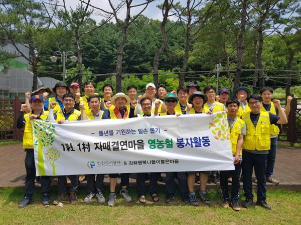 인천도시공사, 강화군 행복나들이불은마을서 농촌 일손돕기 봉사활동