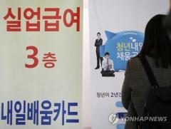'2.7조원 육박' 실업급여 역대 최대액 달성
