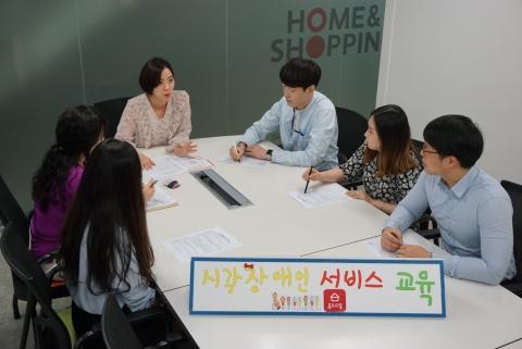 홈앤쇼핑, 시각장애 고객 위한 전담 상담원 체제 구축