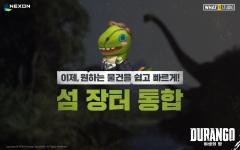 넥슨, '야생의 땅: 듀랑고' 편의성 더한 '섬 장터' 통합 업데이트