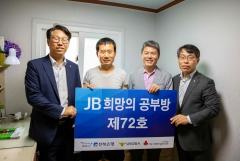 전북은행, 남원시 죽항동에 'JB희망의 공부방 제72호' 오픈
