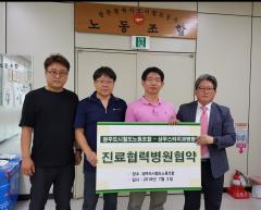상무스타치과병원, 광주광역시도시철도공사노동조합과 진료협력 협약