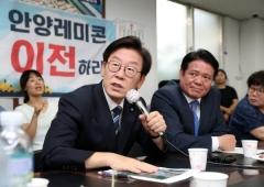 """이재명 경기도지사 """"4자 협의체 구성해 아스콘 공장 문제 해결하자"""""""