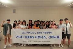 국립아시아문화전당, ACC 주니어 서포터즈' 운영
