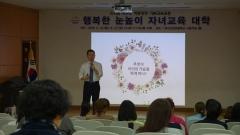 대구남부교육청, 행복한 눈높이 자녀교육 대학 개강