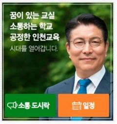 도성훈 인천시교육감, 시민 소통이 최우선...'소통 도시樂' 개통
