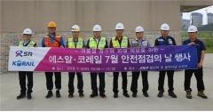 ㈜SR, SRT 동탄역 풍수해 취약시설물 등 현장 점검