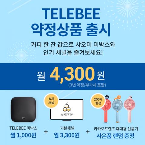 KT스카이라이프, OTT '텔레비' 약정상품 출시