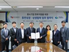 대·중소기업·농어업협력재단-중소기업유통센터, 중소기업 판로지원 업무협약 체결