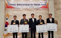 청도군, 공중위생관리평가 최우수기관상 수상