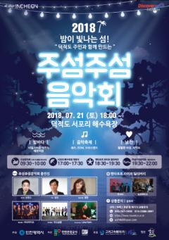 인천시-인천관광공사, '제3회 주섬주섬 음악회' 개최