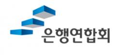 은행연합회,윤석헌 금감원장 초청 은행장 간담회 개최