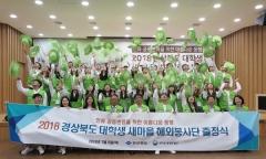 경북도, 대학생 새마을 해외봉사단 출정식