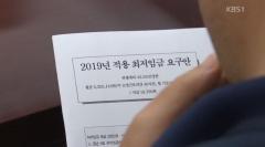 내년 최저임금은?…노동계 10,790원 vs 경영계 7,530원