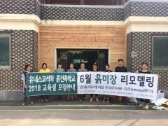 한국흙건축학교, 리모델링 실습으로 마을회관 수리·보완