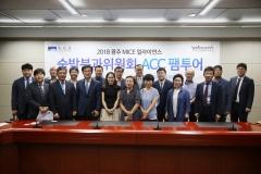 아시아문화전당, 광주 MICE 얼라이언스 숙박분과위원회 ACC 팸투어