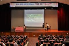 인천교통공사, 성희롱ㆍ성폭력 예방 기업극 '작은손짓' 공연