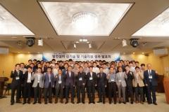 중부발전, 발전설비 신기술 및 기술지원 성과발표회
