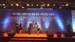 인천 미추홀구, 사회적기업 육성 우수기관 선정