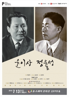 광주문화재단, 정율성과 윤이상 '실내악의 밤'