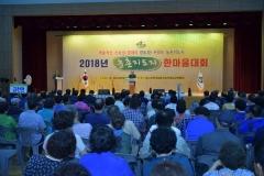 청도군, 2018년 농촌지도자한마음대회 개최
